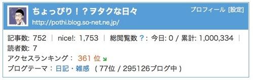 100万アクセス20140816-0039.jpg