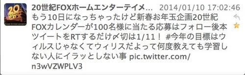 20世紀FOXお年玉企画カレンダープレゼント1.jpg