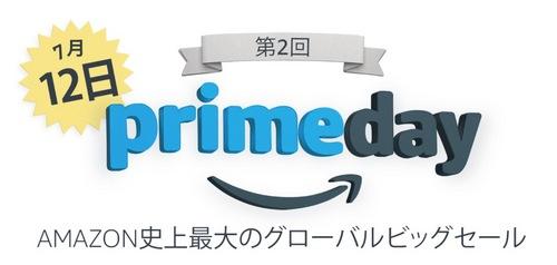 Amazonプライムデー.jpg