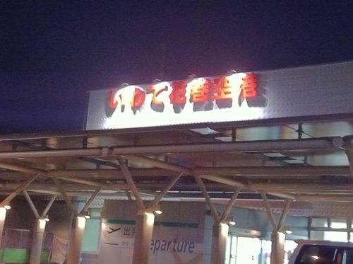 いわて花巻空港.jpg