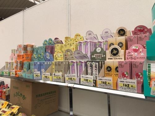 お出かけ北海道物産 - 2.jpg