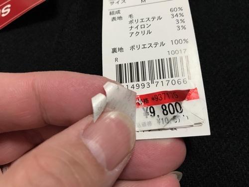 お出かけ北海道物産 - 24.jpg