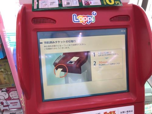 なのはチケ - 1.jpg