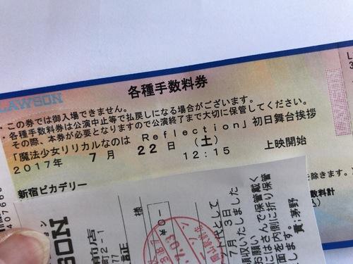 なのはチケ - 2.jpg