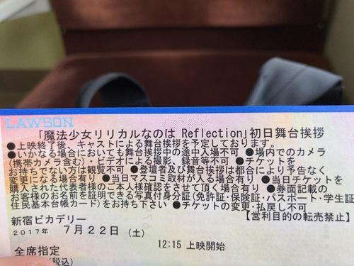 なのはチケ - 3.jpg