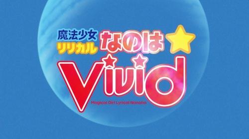 なのはViVid01.jpg