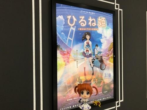 ひるね姫 - 2.jpg