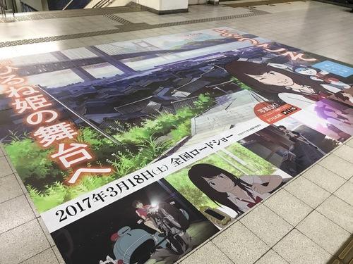 ひるね姫2 - 17.jpg