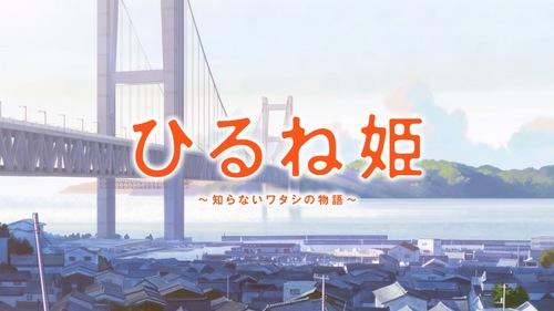 ひるね姫スクショ01.jpg
