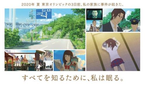 ひるね姫スクショ08.jpg