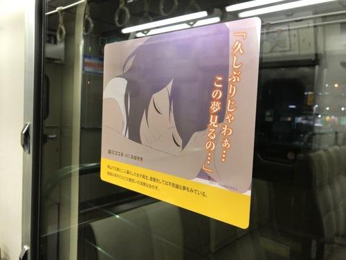 ひるね姫電車 - 14.jpg