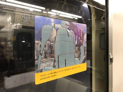 ひるね姫電車 - 15.jpg