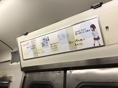 ひるね姫電車 - 16.jpg