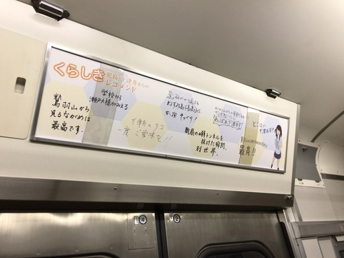 ひるね姫電車 - 17.jpg