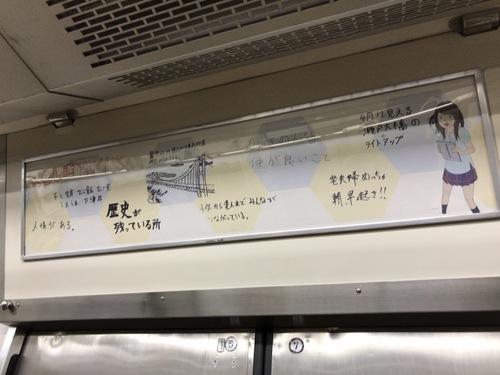 ひるね姫電車 - 18.jpg