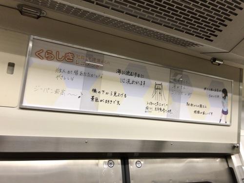 ひるね姫電車 - 19.jpg