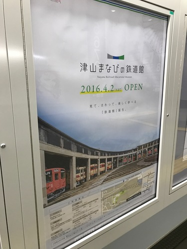 ひるね姫電車 - 29.jpg