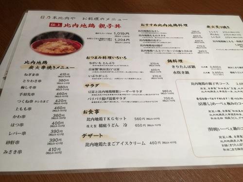 ぽちのアキバ漂流1日目-254.jpg
