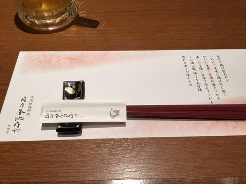 ぽちのアキバ漂流1日目-258.jpg