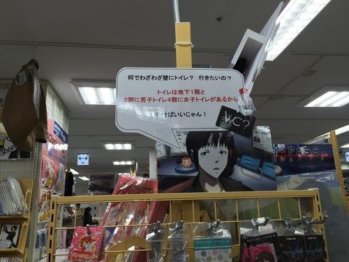 ぽちのアキバ漂流2日目-2087.jpg