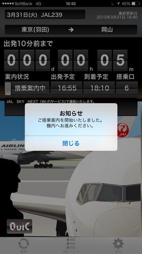 ぽちのアキバ漂流3日目-319.jpg