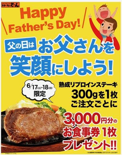 ぽちのプチバケDay2ステーキ - 10.jpg