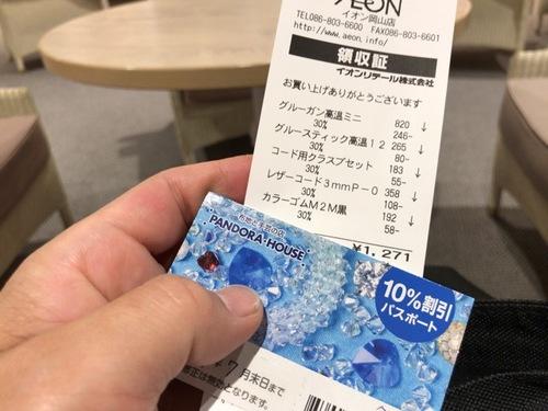 ぽちの休日 - 9.jpg