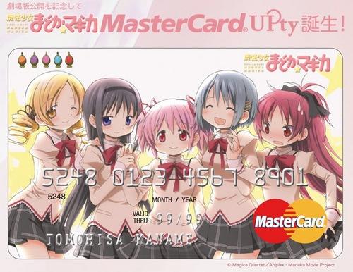 まどか☆マギカカード.jpg