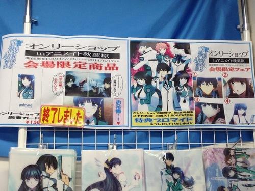 アキバ2014Day2-2-73.jpg