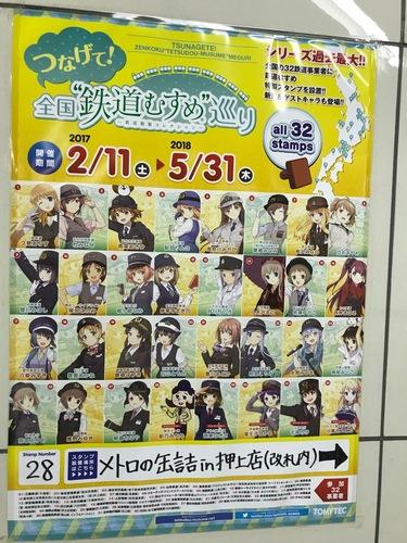 アキバお出かけDay1-1スカイツリー表参道 - 18.jpg