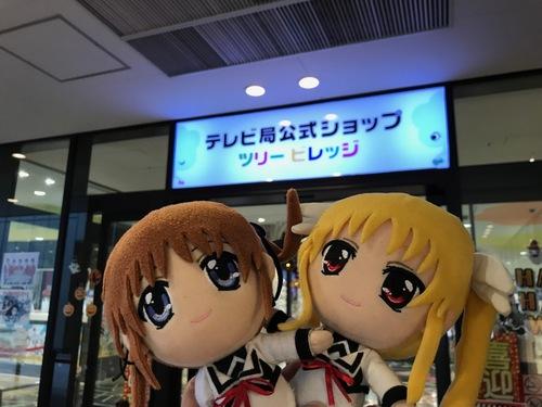 アキバお出かけDay1-1スカイツリー表参道 - 27.jpg