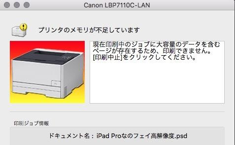 カラーレーザープリンター召喚 - 41.2.jpg