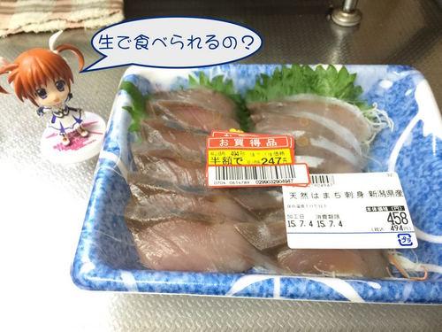 ハマチのお刺身クラスチェンジ - 1.jpg