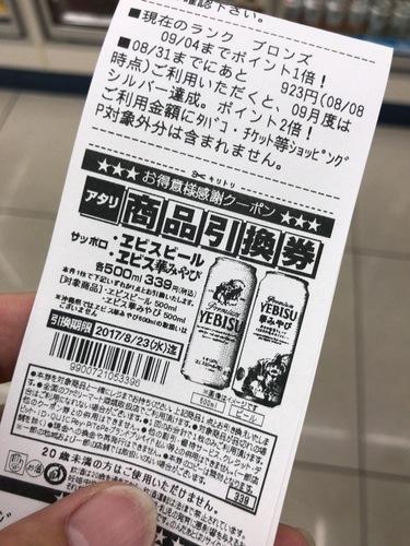 ビール - 7.jpg