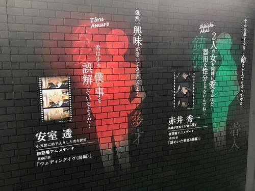 天満屋コナン - 18.jpg
