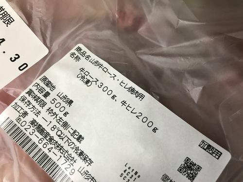 旨いお肉 - 3.jpg