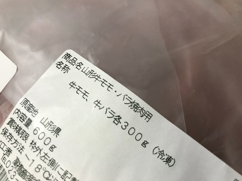 旨いお肉 - 4.jpg