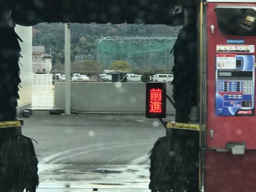洗車前進 - 1.jpg
