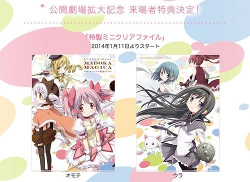 特製ミニクリアファイル.jpg