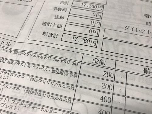 駿河屋召喚 - 28.jpg