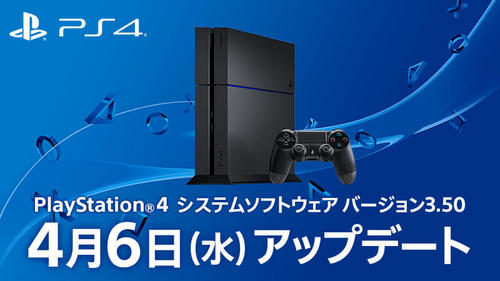 PS4リモートプレイ01.jpg