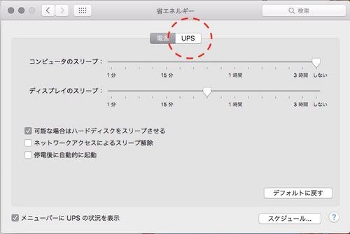 UPSアプリ2.jpg