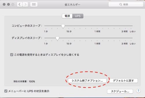UPSアプリ3.jpg