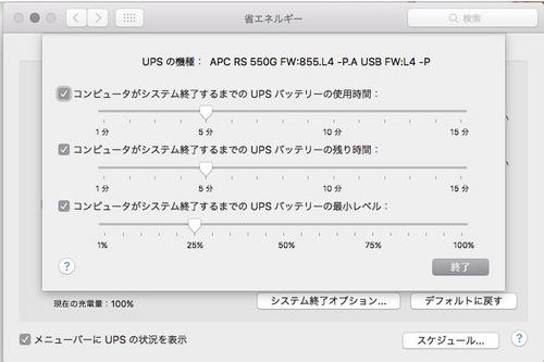 UPSアプリ4.jpg