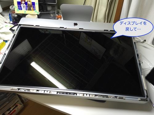 iMac近代化改修 - 50.jpg
