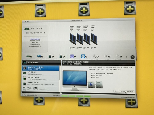 iMac近代化改修 - 57.jpg