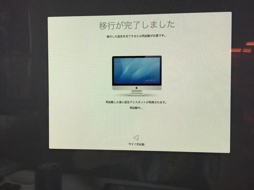 iMac近代化改修 - 65.jpg
