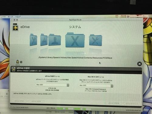 iMac近代化改修 - 67.jpg