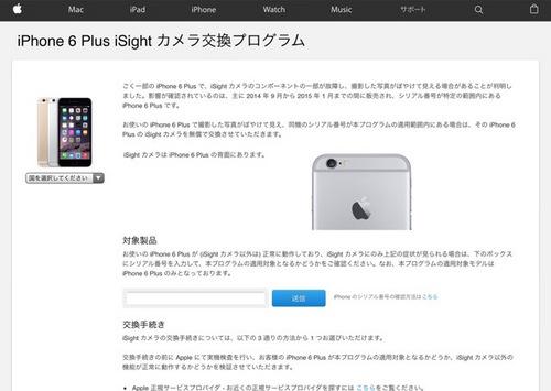iPhone6plus iSight交換プログラム - 1.jpg