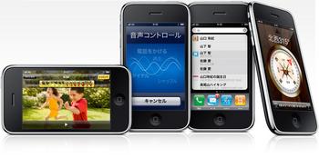 iphone-3g-s-20090629.jpg